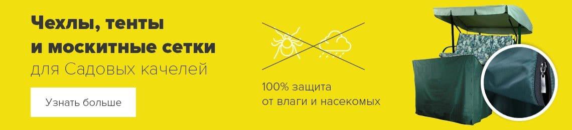 banner-aksessuary-dlya-kachelej