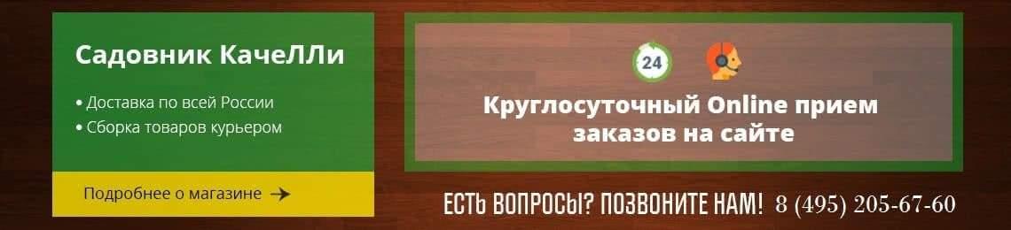banner-sadovnik-kachelli