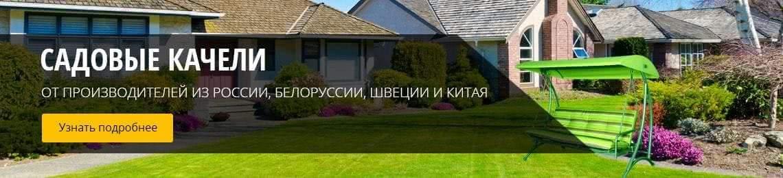 banner-sadovye-kacheli